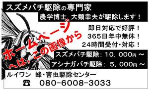 スズメバチ・蜂の巣を福島の農学博士が駆除します!.jpg